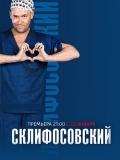 скачать фильм Склифосовский (6 сезон)