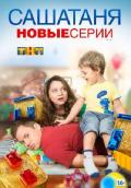 скачать фильм СашаТаня (сезон 7)