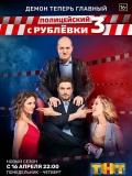 скачать фильм Полицейский с Рублёвки3
