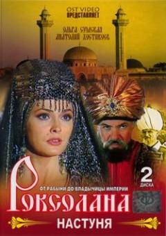 Роксолана 1997 123 сезон смотреть онлайн сериал в