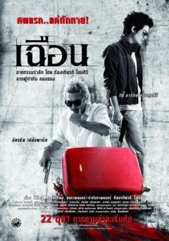 სასაკლაო / Расчленёнка / Slice / Cheun (2010) DVDRip