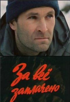 Скачать ФИЛЬМ | За все заплачено (1988) | Смотреть Бесплатно Онлайн
