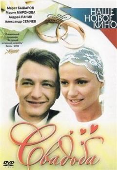 скачать фильм свадьба