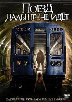 Поезд дальше не идет обложка фильма